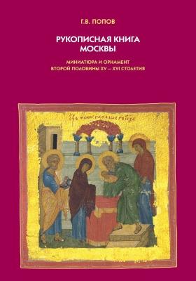 Рукописная книга Москвы : Миниатюра и орнамент второй половины XV — XVI столетия