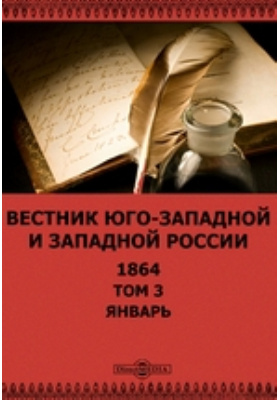 Вестник Юго-западной и Западной России. 1864. Т. 3, Январь