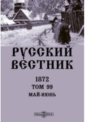 Русский Вестник: журнал. 1872. Т. 99. Май-июнь