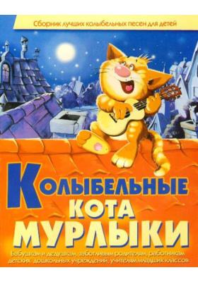 Колыбельные кота Мурлыки : Сборник лучших колыбельных для детей