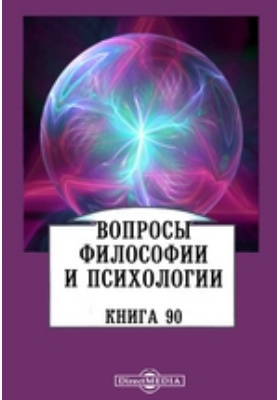 Вопросы философии и психологии. 1907. Книга 90