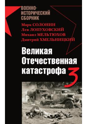 Великая Отечественная катастрофа – 3: сборник