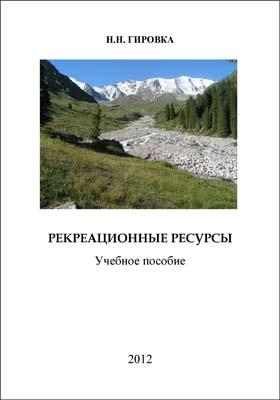 Рекреационные ресурсы: учебное пособие