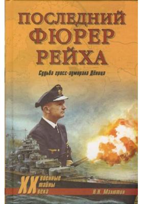 Последний фюрер рейха. Судьба гросс-адмирала Дёница