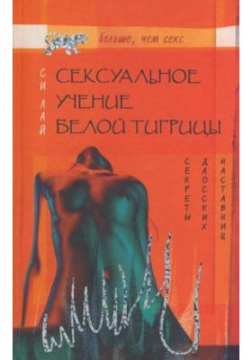 Сексуальное учение Белой тигрицы. Секреты даосских наставниц = The Sexual Teaching of the White Tigress. Secrets of the Female Taoist Masters