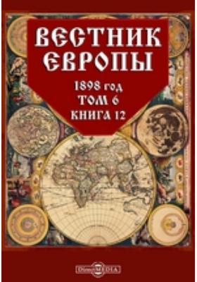 Вестник Европы: журнал. 1898. Т. 6, Книга 12, Декабрь
