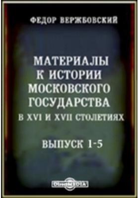 Материалы к истории Московского государства в XVI и XVII столетиях. Вып. 1-5