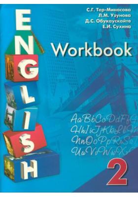 Рабочая тетрадь к учебнику английского языка для 2 класса общеобразовательных учреждений  / English. Workbook 2 : 2-е издание, доработанное