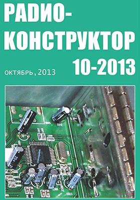 Радиоконструктор: научно-технический журнал. 2013. № 10