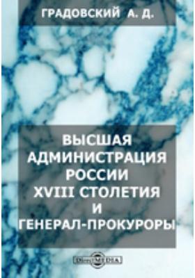 Высшая администрация России XVIII столетия и генерал-прокуроры: монография