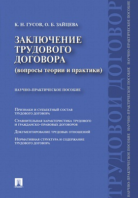 Заключение трудового договора (вопросы теории и практики) : научно-практическое пособие: практическое пособие