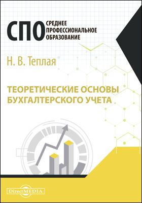 Теоретические основы бухгалтерского учета: учебное пособие