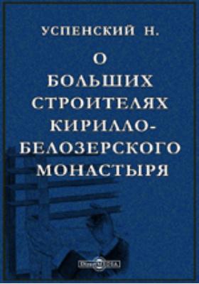 О больших строителях Кирилло-Белозерского монастыря