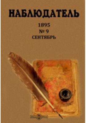 Наблюдатель. 1895. № 9, Сентябрь