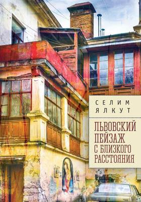 Львовский пейзаж с близкого расстояния: художественная литература