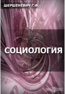 Социология: лекции