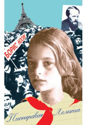 Пионерская Лолита (сборник)