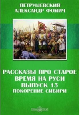 Рассказы про старое время на Руси. Вып. 13. Покорение Сибири