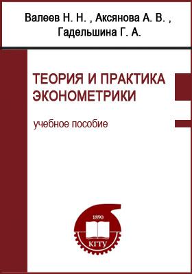 Теория и практика эконометрики: учебное пособие