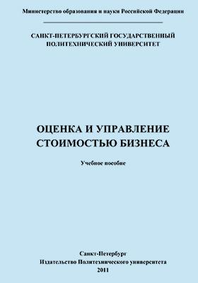 Оценка и управление стоимостью бизнеса: учебное пособие