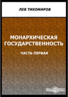 Монархическая государственность, Ч. 1. Происхождение и содержание монархического принципа