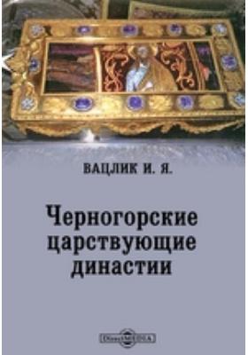 Черногорские царствующие династии