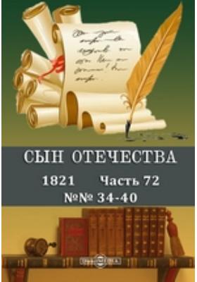 Сын Отечества. 1821. №№ 34-40, Ч. 72