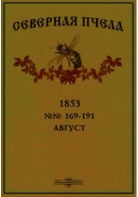 Северная пчела: журнал. 1853. №№ 169-191, Август