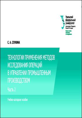 Технологии применения методов исследования операций в управлении про мышленным производством: учебно-наглядное пособие : в 2-х ч., Ч. 2