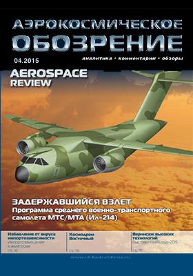 Аэрокосмическое обозрение : аналитика, комментарии, обзоры: журнал. 2015. № 4(77)