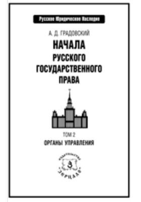 Начала русского государственного права. Т. 2. Органы управления
