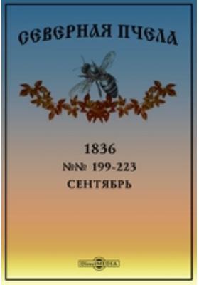 Северная пчела. 1836. №№ 199-223, Сентябрь