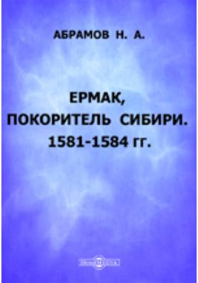 Ермак, покоритель Сибири. 1581-1584 гг