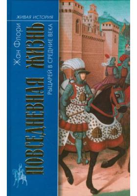 Повседневная жизнь рыцарей в Средние века = CHEVALIERS ET CHEVALERIE AU MOYEN AGE
