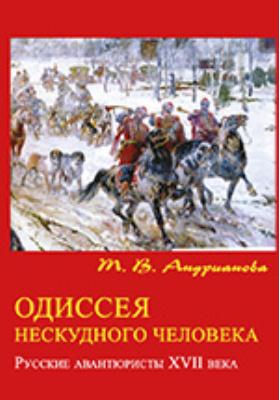 Одиссея нескудного человека : Русские авантюристы XVII века: роман
