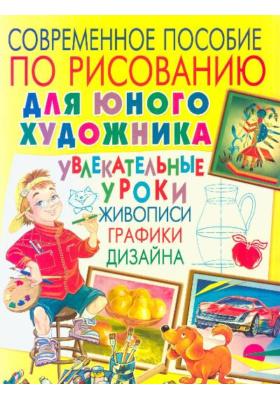Современное пособие по рисованию для юного художника. Увлекательные уроки живописи, графики, дизайна