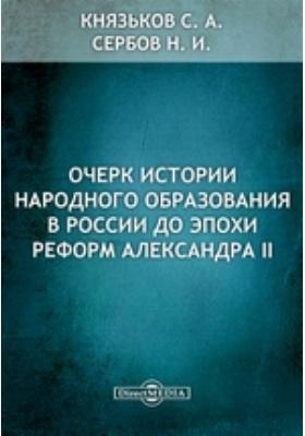 Очерк истории народного образования в России до эпохи реформ Александра II