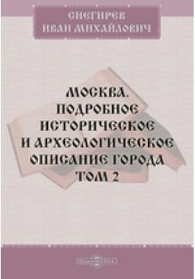 Москва. Подробное историческое и археологическое описание города. Т. 2