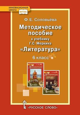 Методическое пособие к учебнику Г.С. Меркина «Литература» для 6 класса общеобразовательных организаций