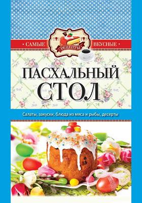 Пасхальный стол : салаты, закуски, блюда из мяса и рыбы, десерты