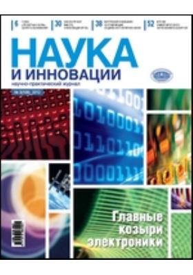 Наука и инновации: журнал. 2012. № 3(109)