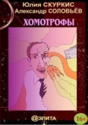 Хомотрофы: социальная мистическая фантастика