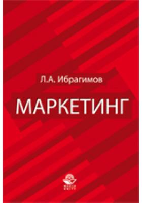 Маркетинг: учебное пособие