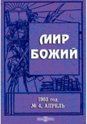 Мир Божий год: журнал. 1903. № 4, Апрель