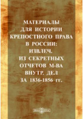 Материалы для истории крепостного права в России: Извлечения из секретных отчетов Минестерства внутренних дел за 1836-1856 гг