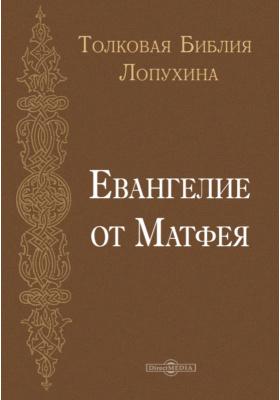Толковая Библия Лопухина. Евангелие от Матфея