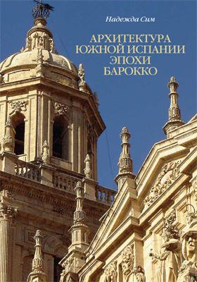 Архитектура Южной Испании эпохи барокко : формирование национального стиля: монография