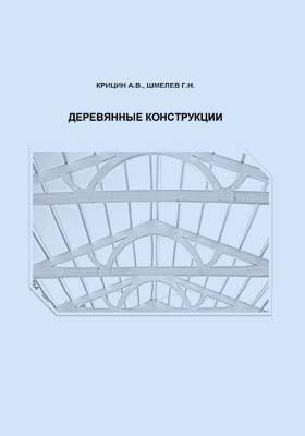 Деревянные конструкции: учебное пособие