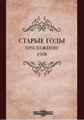 Старые годы : Приложение: газета. 1908