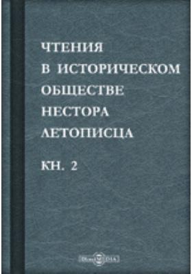 Чтения в историческом обществе Нестора летописца: сборник статей и выступлений. Кн. II
